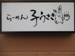 【新店】らーめん 子うさぎ 神保町店-11