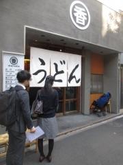 【新店】汁なし担担麺 くにまつ 神保町店-2