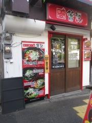 【新店】汁なし担担麺 くにまつ 神保町店-4