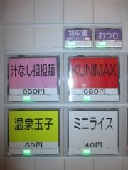 【新店】汁なし担担麺 くにまつ 神保町店-5