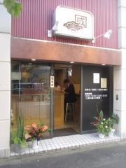 【新店】汁なし担担麺 くにまつ 神保町店-1