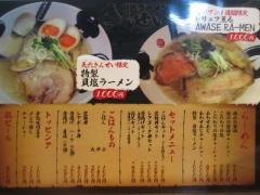 【新店】彩色ラーメン きんせい 天六店-2