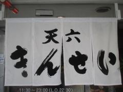 【新店】彩色ラーメン きんせい 天六店-8