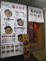 【新店】熟成豚骨らーめん 木村屋-1