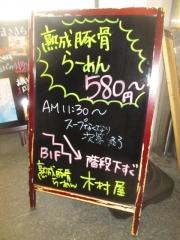 【新店】熟成豚骨らーめん 木村屋-3