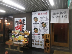 【新店】熟成豚骨らーめん 木村屋-4
