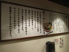 【新店】熟成豚骨らーめん 木村屋-12