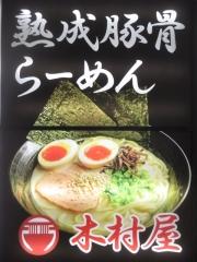 【新店】熟成豚骨らーめん 木村屋-15