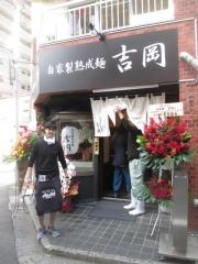 【新店】自家製熟成麺 吉岡 田端店-1