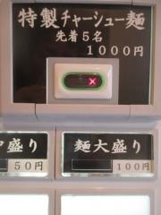 【新店】自家製熟成麺 吉岡 田端店-4
