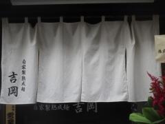 【新店】自家製熟成麺 吉岡 田端店-12
