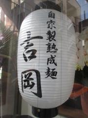 【新店】自家製熟成麺 吉岡 田端店-13