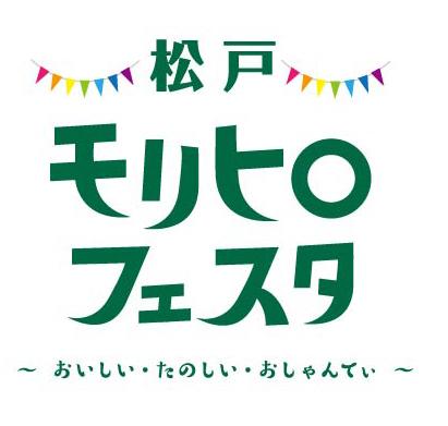 松戸モリヒロフェスタlogo