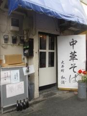 中華そば 大井町 和渦【六】-1