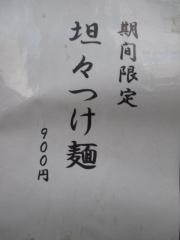 中華そば 大井町 和渦【六】-2