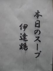 中華そば 大井町 和渦【六】-3