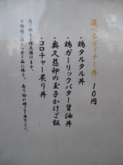 中華そば 大井町 和渦【六】-4