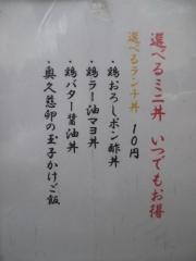 中華そば 大井町 和渦【六】-5