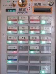 中華そば 大井町 和渦【六】-6