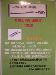 つけ麺 一燈【弐拾】-2
