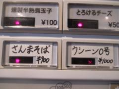 つけ麺 一燈【弐拾】-3
