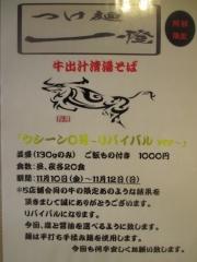 つけ麺 一燈【弐拾】-14
