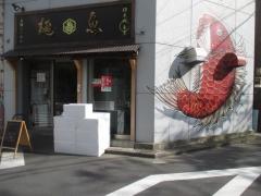 真鯛らーめん 麺魚【六】-2