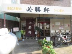 必勝軒【弐拾】-1