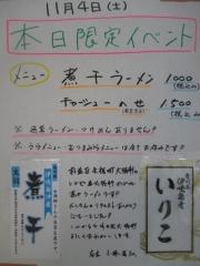 必勝軒【弐拾】-2