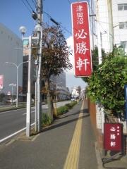 必勝軒【弐拾】-11