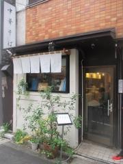 麺処 きなり【壱九】-1