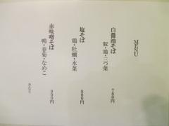 麺処 きなり【壱九】-4