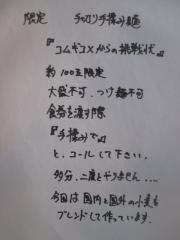 ラーメン 健やか【参】-2