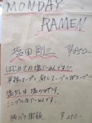 麺尊 RAGE【参拾】-2