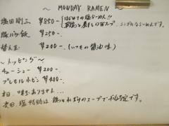 麺尊 RAGE【参拾】-4