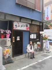 【新店】ラーメンジョン-1