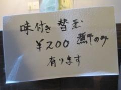 【新店】ラーメンジョン-5