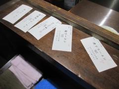 【新店】ラーメンジョン-7