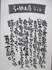 【新店】ラーメンジョン-24