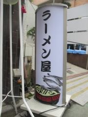 【新店】ラーメンジョン-25