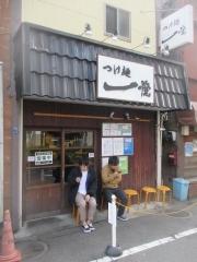 つけ麺 一燈【弐壱】-1