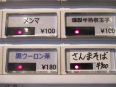つけ麺 一燈【弐壱】-3