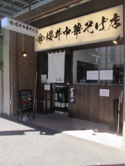 櫻井中華そば店【弐】-2