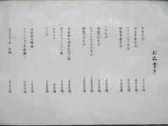 櫻井中華そば店【弐】-7