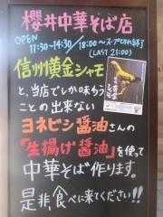 櫻井中華そば店【弐】-17