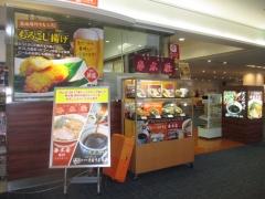 【新店】春木屋 羽田空港店-1