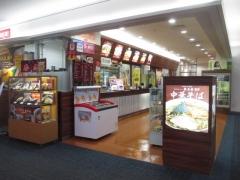 【新店】春木屋 羽田空港店-2