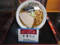 【新店】春木屋 羽田空港店-4