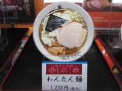 【新店】春木屋 羽田空港店-5