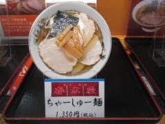 【新店】春木屋 羽田空港店-6